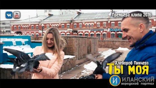 Хлебороб Пикчерз - «ТЫ МОЯ» (Премьера клипа, 2016)