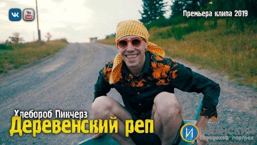 Хлебороб Пикчерз - «ДЕРЕВЕНСКИЙ РЕП» (Премьера клипа, 2019)