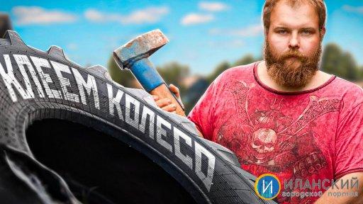РЕМОНТ НИВЫ/КЛЕИМ КОЛЕСО НА Т-150