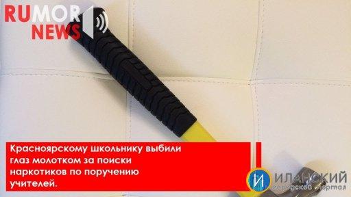 Красноярскому школьнику выбили глаз молотком за поиски наркотиков по поручению учителей.