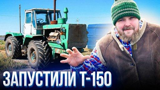 ЗАПУСК ТРАКТОРА ПОСЛЕ ЗИМЫ МТЗ-82 Т-150