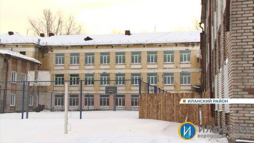 Александр Усс прокомментировал ситуацию с аварийной школой в Иланском