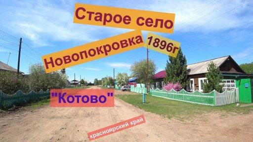 Старое село Новопокровка (Котово) основанное в в 1896г красноярского края .