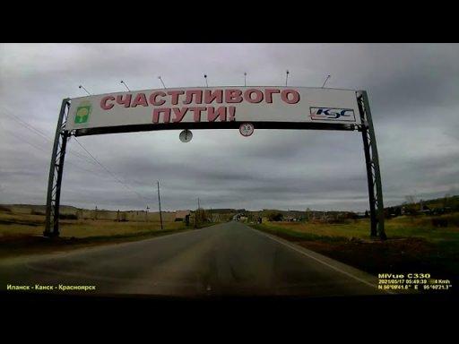 Иланск - Канск - Красноярск 17 мая 2021 трасса Р255 (М53)