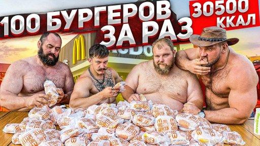 100 БУРГЕРОВ ЗА РАЗ / 30500 ККАЛ
