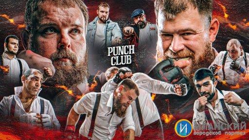 Бой Пельмень vs Тор. Нокаут. Ислам vs Исмат. Герман Скобенко vs Батюшкин. Punch Club