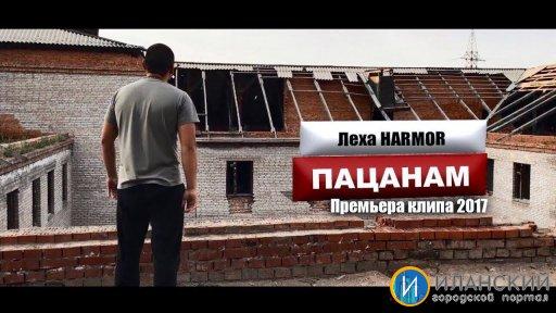 Хлебороб Пикчерз - «ПАЦАНАМ» (Премьера клипа, 2017)