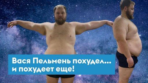 Красноярский победитель турнира по пощечинам Вася Пельмень похудел!