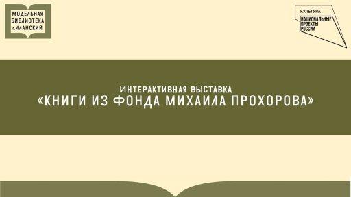 Интерактивная выставка «книги из фонда Михаила Прохорова»