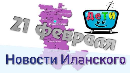 Выпуск новостей за 21 февраля: Родители сдают ЕГЭ, рабочий визит министра финансов края..