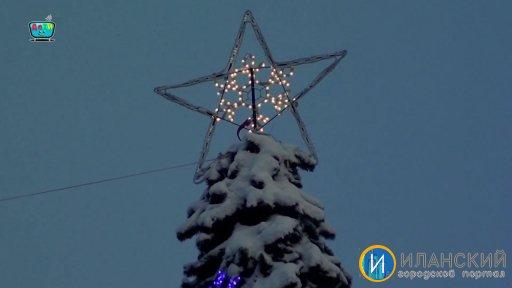 Открытие новогодней Ёлки в Иланском